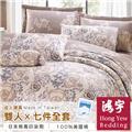 【鴻宇HongYew】香榭玫瑰雙人七件式全套床罩組 (1893_D01)