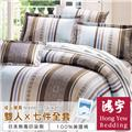 【鴻宇HongYew】大阪風潮雙人七件式全套床罩組 (1898_D01)