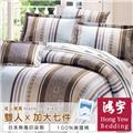 【鴻宇HongYew】大阪風潮雙人七件式全套床罩組-加大 (1898_D02)