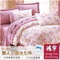 【鴻宇HongYew】愛戀放送雙人七件式全套床罩組-加大 (1909_D02)