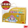 【3M】新絲舒眠 兒童午安被胎-冬用 (7000011903)