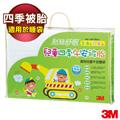 【3M】新絲舒眠-兒童午安被(睡袋)被胎-四季用 (7000011902)