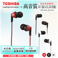 【TOSHIBA】高音質耳塞式耳機(3色) (RZE-D40)