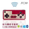 【8Bitdo】紅白機藍芽搖桿 PC遊戲搖桿 (FC30)