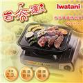 Iwatani 岩谷 29cm方型鑄鐵燒烤盤組  CB~P~GM