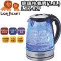 ~獅子心~玻璃快煮壼LED藍光 1.8L   LTK~827