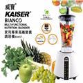 【KAISER威寶】BIANCO家用專業高纖營養調理機 (B565T)