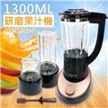 特惠↘國際牌Panasonic 1300ML研磨果汁機附隨手杯  MX~XT701