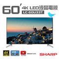 夏普SHARP 60吋4K UHD聯網LED液晶電視顯示器 (LC-60U33T)