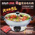 KRIA可利亞 5公升隔層式鴛鴦雙味圍爐火鍋 料理鍋 調理鍋  KR~845C