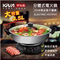 KRIA可利亞 4.5公升分體式圍爐火鍋 料理鍋 調理鍋 燉鍋  KR~842C