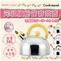 日本Cookvessel 元祖18-8不鏽鋼IH笛音煮水茶壺2.8L-黃色 (50029)