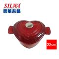 SLIWA西華 心型鑄鐵琺瑯湯鍋22cm-漸層紅/白 (ESW-ECL22-GRW)