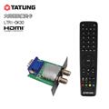 【TATUNG大同】視訊盒(LTRI-DK30)