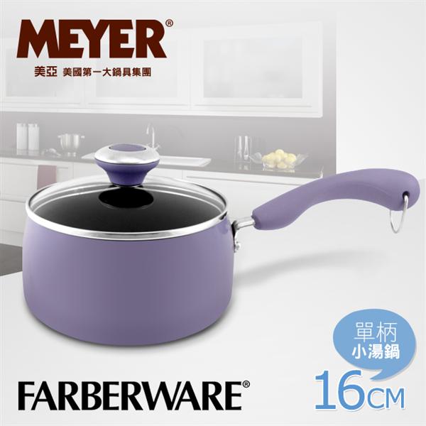 美國美亞MEYER FARBERWARE彩貝不沾單柄湯鍋16CM-薰衣草紫(含蓋) (01578) 限時半價