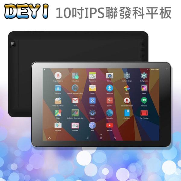 【DEYI】10吋IPS聯發科平板-加碼送專用皮套 (10M16)