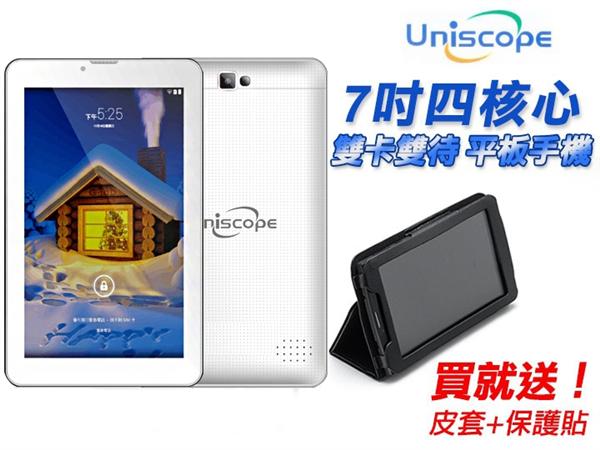 優思 Uniscope 7吋四核心雙卡雙待3G平板手機 (U868I) 加購藍牙耳機只要$580