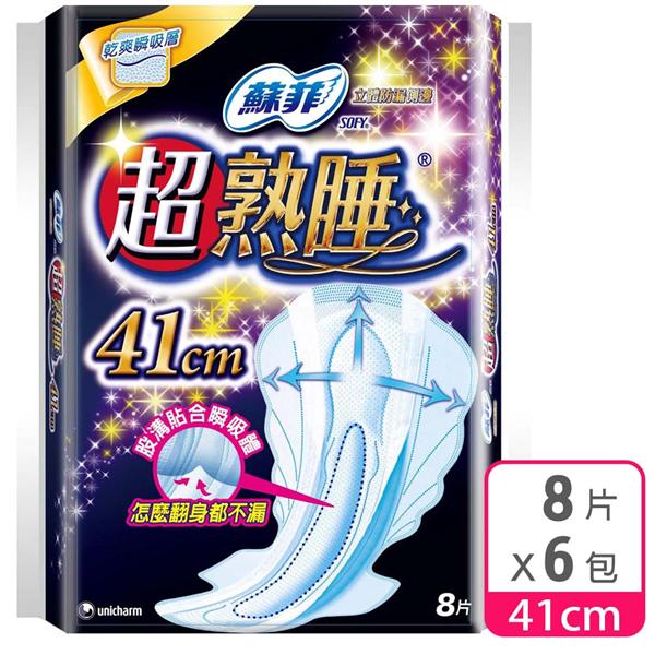 【蘇菲】立體防漏超熟睡夜用-41cm(8片x6包/組) (123589)