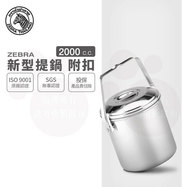 開館慶特惠↘ZEBRA斑馬 高質感不銹鋼新型分層提鍋/便當盒6C14-14CM(2L) (151-6-14)