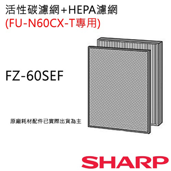 【夏普SHARP】夏寶(FU-N60CX-T專用) (FZ-60SEF)