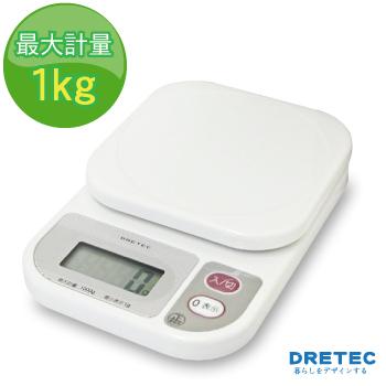【dretec】「米魯魯」廚房料理電子秤1kg-白 (KS-108WT)