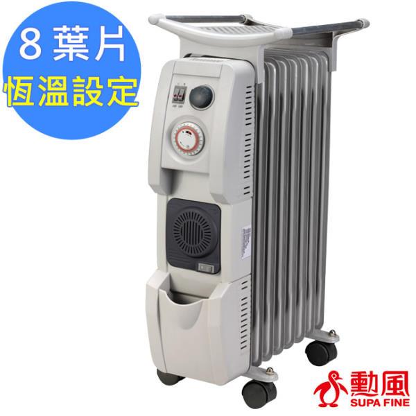 【勳風】智能定時恆溫陶瓷葉片式電暖器8片型附烘衣架 (HF-2108)