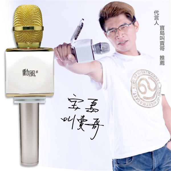 【勳風】K歌白金組藍芽無線歡唱麥克風-K歌棒(金色/銀色) (F8)