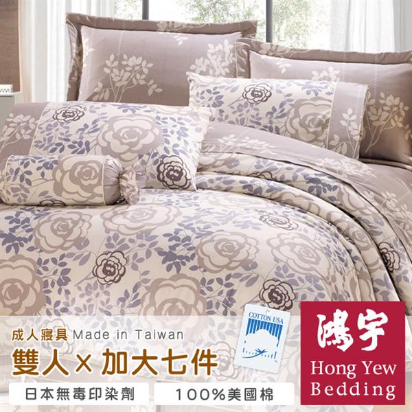 【鴻宇HongYew】香榭玫瑰雙人七件式全套床罩組-加大 (1893_D02)