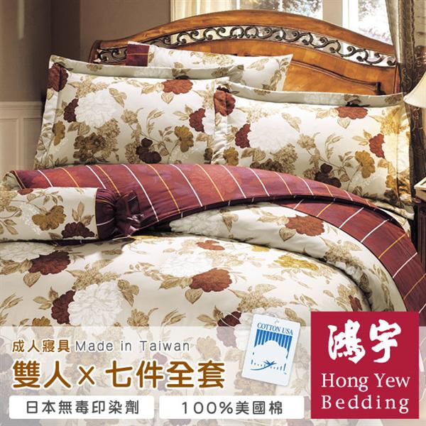 【鴻宇HongYew】金澤漫舞雙人七件式全套床罩組 (1895_D01)