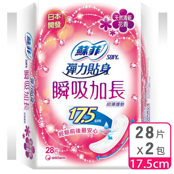 【蘇菲】瞬吸加長超薄護墊天然清新花香-17.5cm(28片x2包/組)(191616)