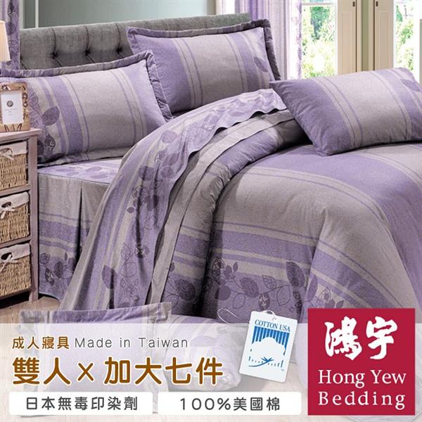 【鴻宇HongYew】紫屋魔戀雙人七件式全套床罩組-加大 (1920_D02)