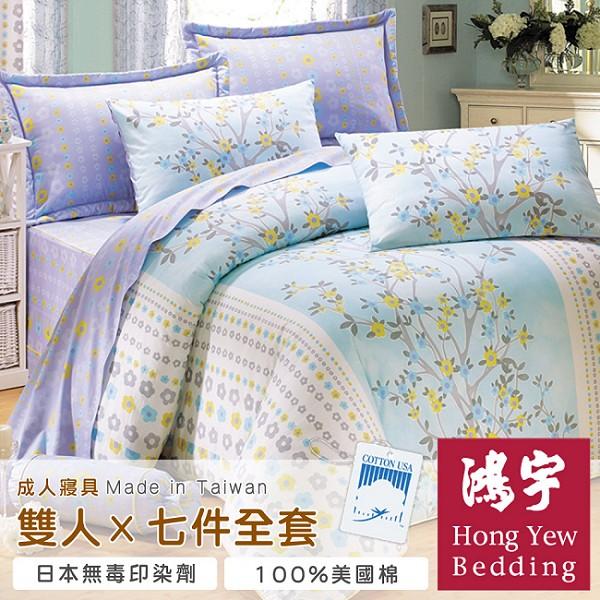 【鴻宇HongYew】塔帕若斯雙人七件式全套床罩組 (1926_D01)