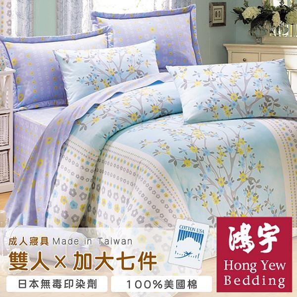 【鴻宇HongYew】塔帕若斯雙人七件式全套床罩組-加大 (1926_D02)
