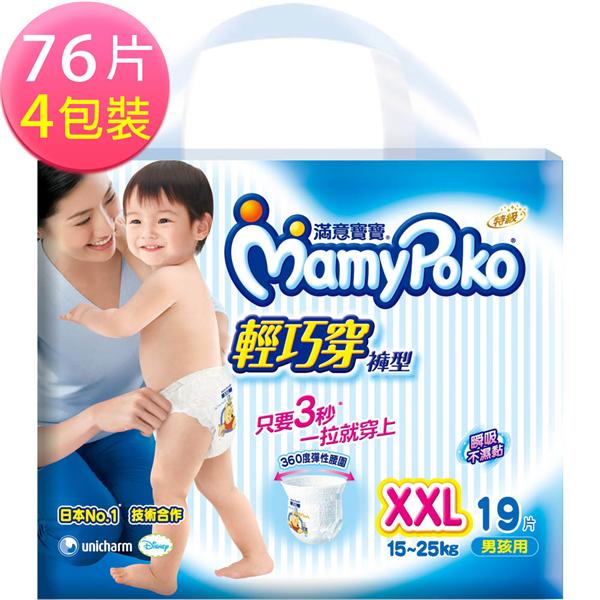 【滿意寶寶】輕巧穿褲型男用XXL(19片x4包/箱76片) (296551_4)