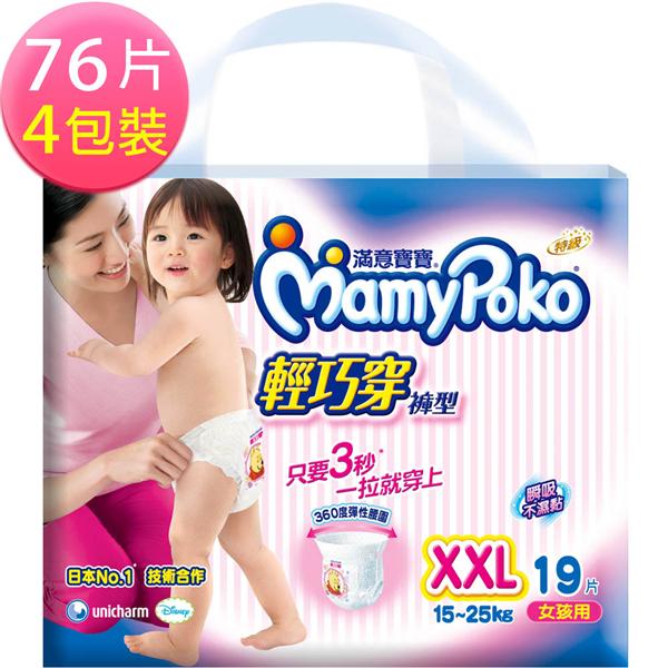 【滿意寶寶】輕巧穿褲型女用XXL(19片x4包/箱=76片) (296553_4)