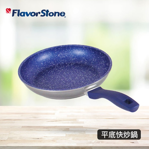 萬達康 加拿大FlavorStone藍寶石超耐磨不沾鍋-平底快炒鍋24cm (3336029-02)