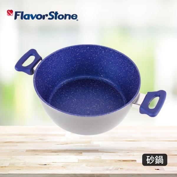 萬達康 加拿大FlavorStone藍寶石超耐磨不沾鍋-砂鍋24cm (3336029-03)