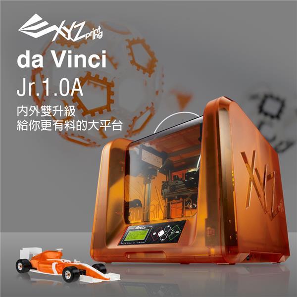 XYZprinting da Vinci Jr. 1.0A 3D列印機 (3F1JAXTW00B)即日起-5/31買就送$790耗材 兩捲+低溫3D筆