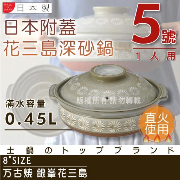 萬古燒 日本製Ginpo銀峰花三島耐熱砂鍋~5號(適用1人) (40901)