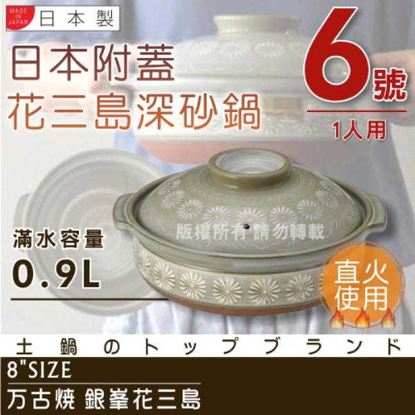 萬古燒 日本製Ginpo銀峰花三島耐熱砂鍋~6號(適用1人) (40904)