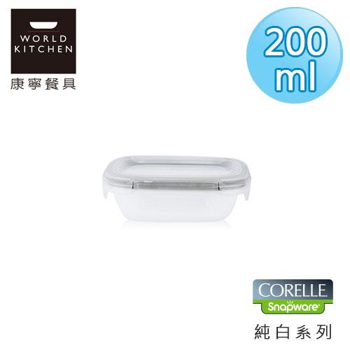 【美國康寧CORELLE】純白玻璃保鮮盒-長方形200ml (606NLP)