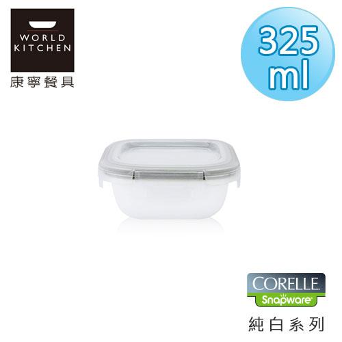 【美國康寧CORELLE】純白輕采玻璃保鮮盒-方型325ml (612NLP)