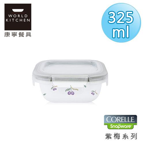 【美國康寧CORELLE】紫梅輕采玻璃保鮮盒-方型325ml (612PU)