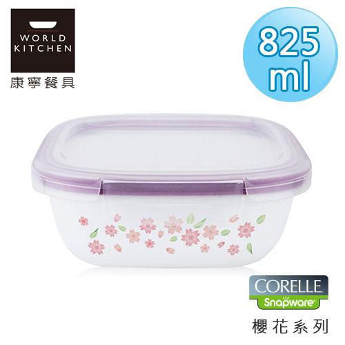 【美國康寧CORELLE】櫻花輕采玻璃保鮮盒-方型825ml (630SRLP)