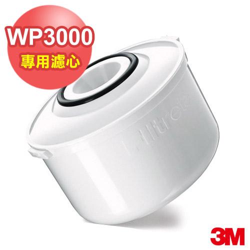 【3M】即淨長效濾水壺專用濾心 (7000027123)