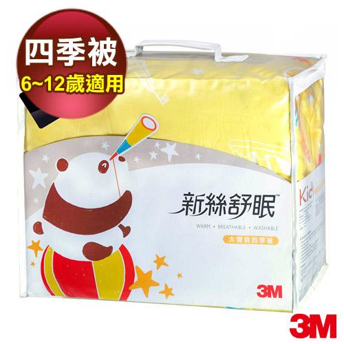 【3M】新絲舒眠大寶貝專用被-四季被 (7100006072)