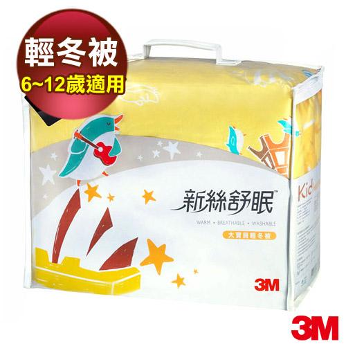 【3M】新絲舒眠大寶貝專用被-輕冬被 (7100006073)