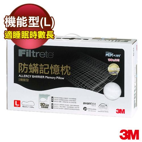 【3M】Filtrete淨呼吸防蹣記憶枕-機能型(L)尺寸 (7100006191)