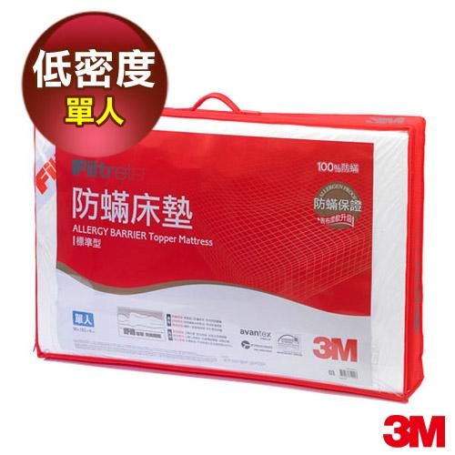 【3M】Filtrete防蹣床墊-低密度標準型(單人3 X 6.2) (7100058855)