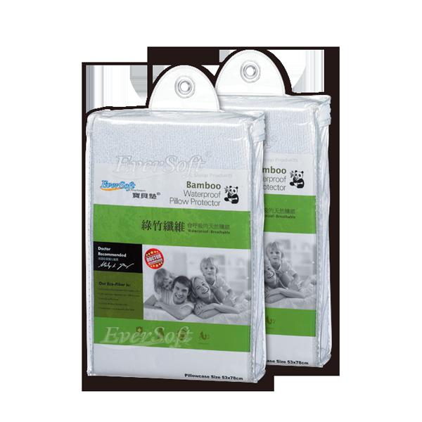 【Eversoft®寶貝墊】綠竹纖維防螨防水型保潔墊-枕套53x78cm二入 (I00008)